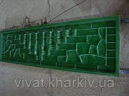 Форма для еврозабора «Кирпич+бут сквозной» (стеклопластик)