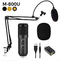 Студийный микрофон Music D.J. M800U со стойкой и ветрозащитой , микрофон для видео и стримов