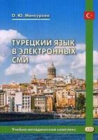 Турецкий язык в электронных СМИ. Учебно-методический комплекс. Восточная книга