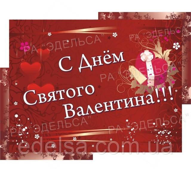 Подарки, сувениры в день Святого Валентина