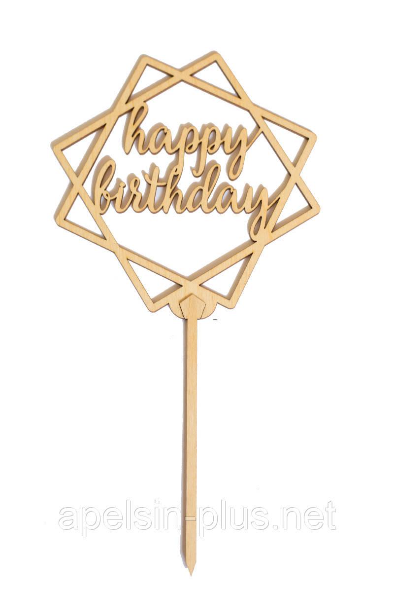 """Топпер на торт """"С днем рождения"""" деревянный"""