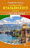 Буэно Т. Грамматика итальянского языка с упражнениями
