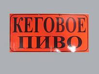 Табличка пластиковая А-3.5(20*42)Кеговое пиво (1 шт)