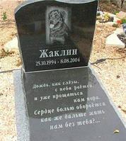 Пам'ятник для собаки з надмогильною плитою на могилу із граніту