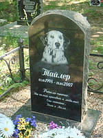 Надгробний памятник для собаки на могилу форма арки