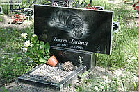Горизонтальний памятник для собаки на могилу