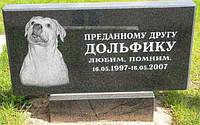 Памятник горизонтальний для собаки  на могилу