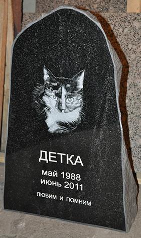 Памятник надгробний для кота на могилу
