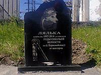 Памятник для улюбленої собаки на могилу