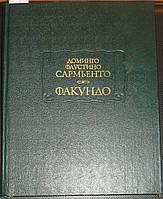 "Доминго Фаустино Сармьенто ""Факундо"" (исторический роман)"