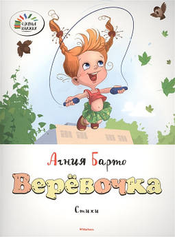 Барто А. Верёвочка