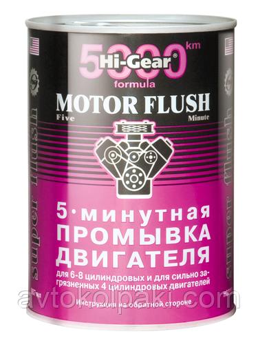 Промывка для особо загрязненных ДВС 5-минутная Hi-Gear 887 мл