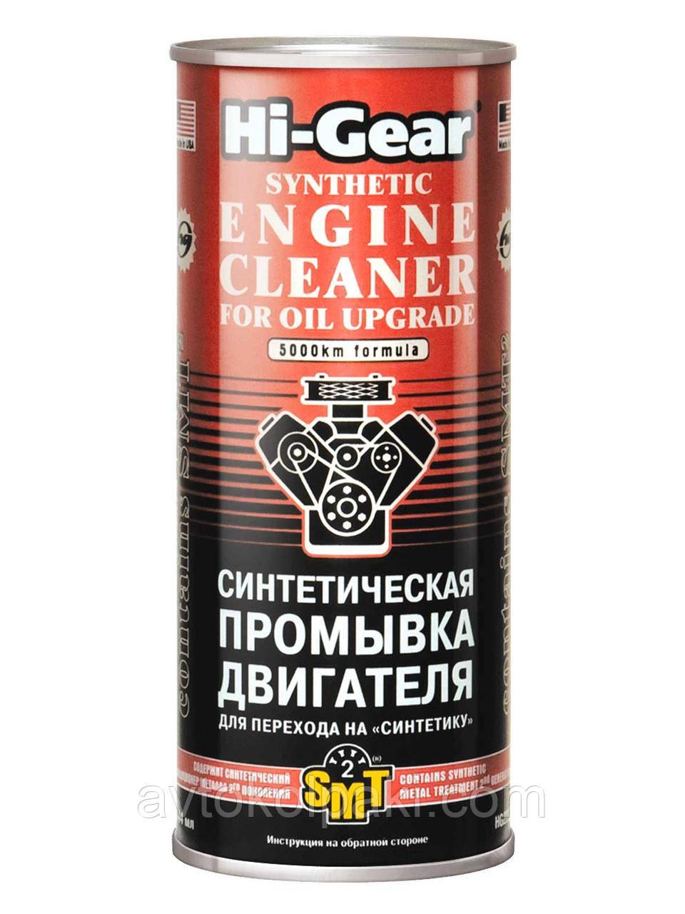 Синтетическая промывка двигателя с SMT2 Hi-Gear 444мл
