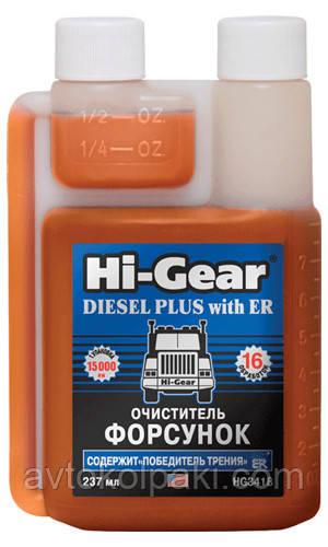 Очиститель форсунок для дизеля с ER Hi-Gear 237мл