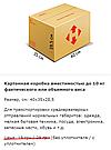 Бесплатная упаковка, фото 6