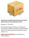 Бесплатная упаковка, фото 5