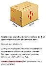Бесплатная упаковка, фото 4