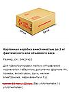 Бесплатная упаковка, фото 3
