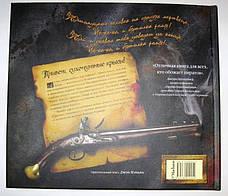 Пираты и их сокровища Мэтьюс Дж. , фото 2