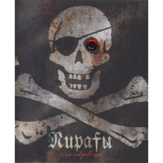 Пираты и их сокровища Мэтьюс Дж.
