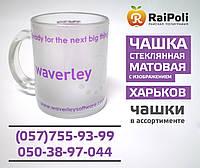 Печать на стеклянных чашках для кафе, баров, ресторанов, отелей