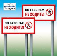 "Табличка на ножке-штыре ""По газонам не ходить"" 130*250мм, односторонняя (метал)"