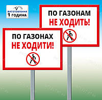 "Табличка на ножке-штыре ""По газонам не ходить"" 220*300мм, односторонняя (метал)"