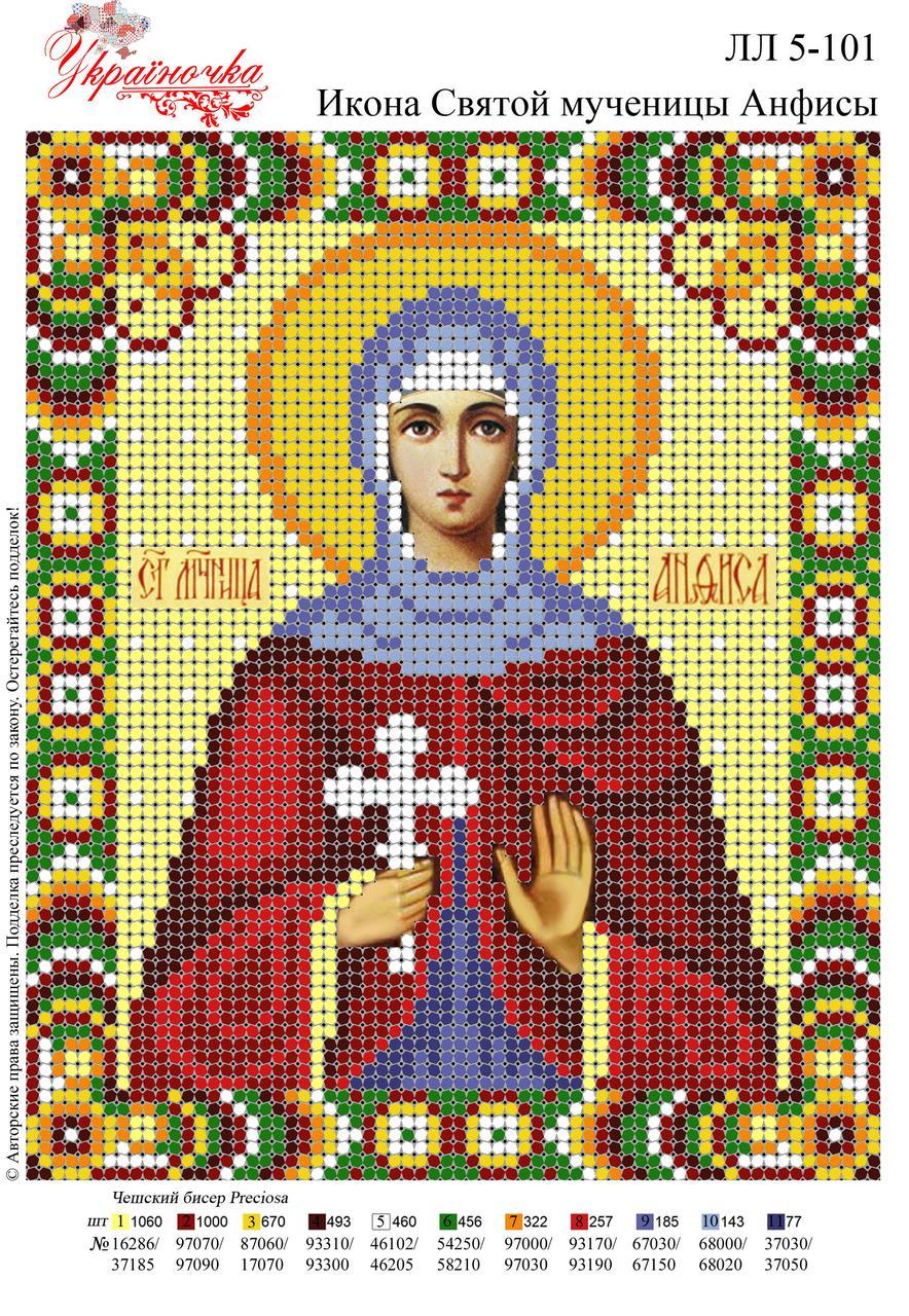 Ікона Святої мучениці Анфіси