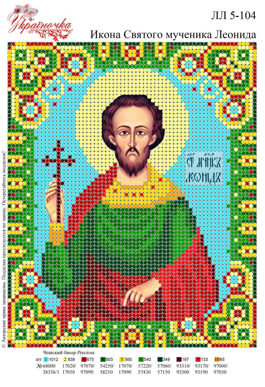 Икона Святого мученика Леонида №104