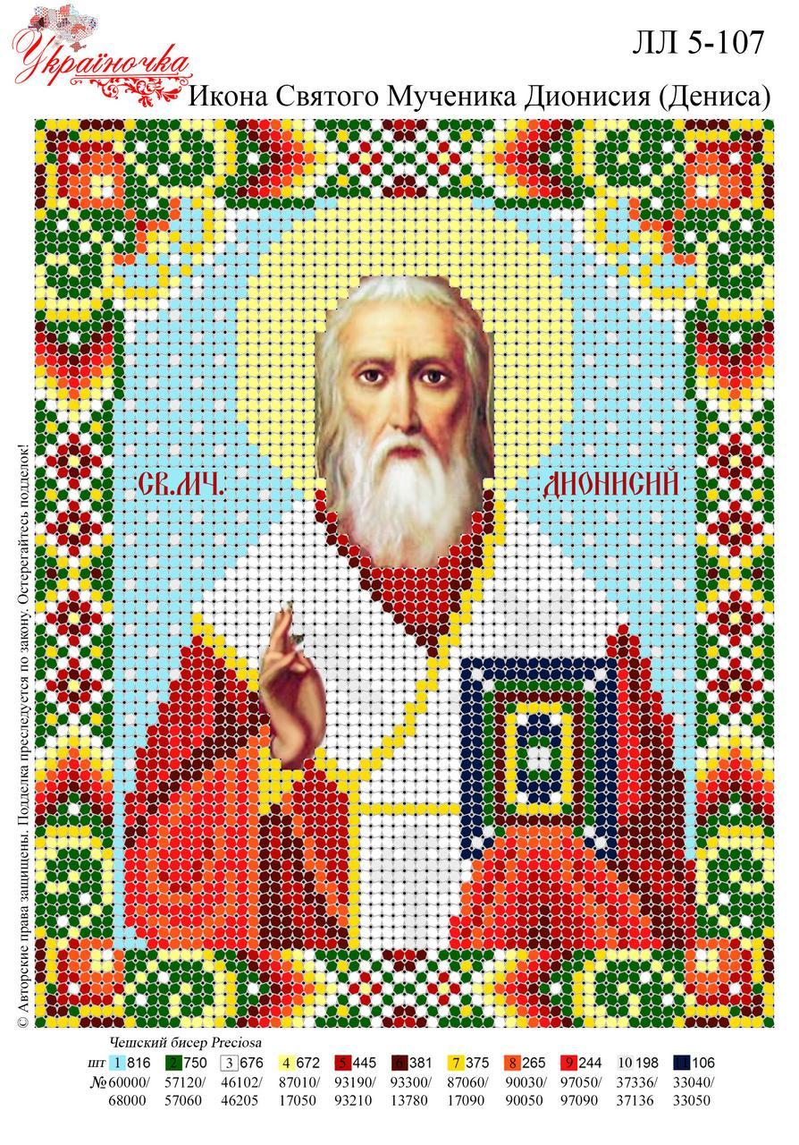 Ікона Святого мученика Діонисія (Дениса)