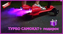 Детский самокат ракета с Дымом +Подсветка +Музыка + Bluetooth. Подарок. Отправка по Украине.