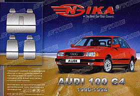 Авточехлы Audi 100 C4 1990-1997 Nika