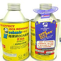 Жидкость (смывка) для удаления/очистки клея OCA LOCA с дисплеев,Mechanic 8366 250ml