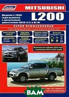 Mitsubishi L200. Модели с 2006 года выпуска c дизельным двигателем 4D56 (2,5 л DI-D). Руководство по ремонту и техническому обслуживанию