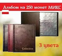 """Альбом для монет (175х215мм) """"Комби"""" на 250 ячеек"""