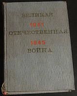 Великая Отечественная война [1941-1945] (история, букинистика)