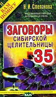 Степанова Наталья Ивановна Заговоры сибирской целительницы. Выпуск 35