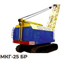 Аренда гусеничного дизель - электрического крана МКГ-25 БР