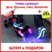 Детский самокат  с дымом и паром +Подсветка +Музыка + Bluetooth. В подарок шлем.Отправка по Украине.