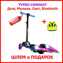 Акция! Детский самокат  ракета с дымом +Подсветка +Музыка + Bluetooth.В подарок шлем.Отправка по Украине.
