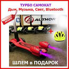 Детский самокат с дымом с подсветкой, Музыка, Bluetooth колонка. Шлем в подарок. Доставка по Украине.