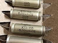 Конденсатор К73-16В 0.39мкФ 250В 5%