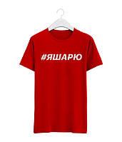 Футболка #яшарю красная