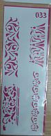 "Трафарет для нанесения рисунка на торт""Орнамент""33(код 01160))"