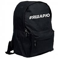 Рюкзак #яшарю