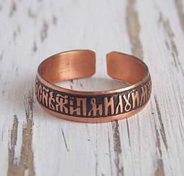 Медное кольцо-оберег с молитвой №2