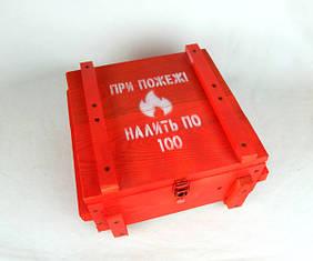 При пожежі налити по 100 - золотой огнетушитель-бутылка в деревянном ящике