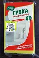 Губка МЖ для ванн 10х15 см профильов
