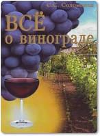 Все о винограде. С. С. Соломонов.