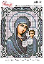 Икона Божией Матери Казанской №125
